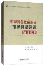 中国特色社会主义市场经济建设辅导读本