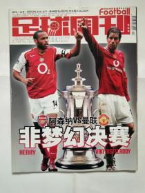 足球周刊(2005.4.27/总162期/内有中插海报:欧文)(★-书架5)