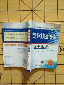 黄冈题典:高中化学(高2卷)