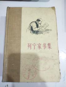 列宁家书集