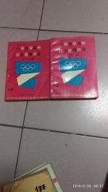 小学数学奥林匹克竞赛讲座--上下册【全2册】  05