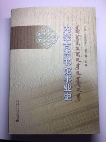 内蒙古图书馆事业史