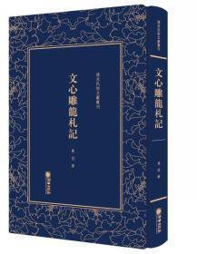 文心雕龙札记---清末民初文献丛刊  朝华出版社