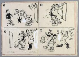 """著名漫画家、历任中国体育报美术编辑 法乃光 漫画作品""""立见奇效""""一件(尺寸:20.8*27.5cm) HXTX108121"""