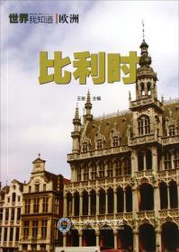世界我知道·欧洲:比利时