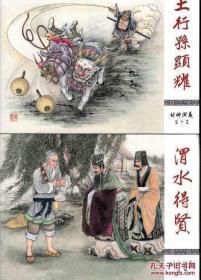 土行孙显耀,渭水得贤(九轩封神连环画龙头)