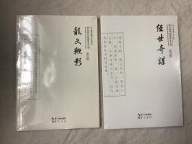 崇文国学经典普及文库 龙文鞭影、经世奇谋(两本合售)