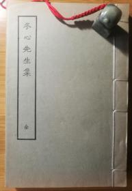 冬心先生集(1979年一版一印)