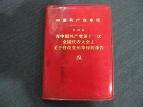红宝书:中国共产党章程 叶剑英在中国共产党第十一次全国代表大会上关于修改党的章程的报告(尺寸:6.7cm*9.4cm)