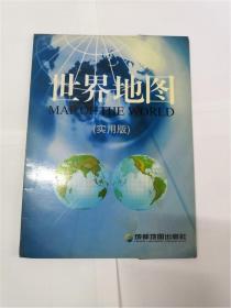 世界地图(实用版)