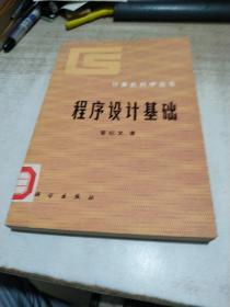 程序设计基础——计算机科学丛书