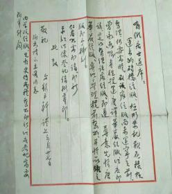 金陵刻经处徐平轩居士致游有维信札1页