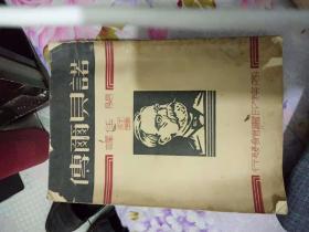 1935年《若贝尔传》大32开道林纸 封面绘画像