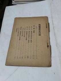 西藏佛教史(民国二十二年)