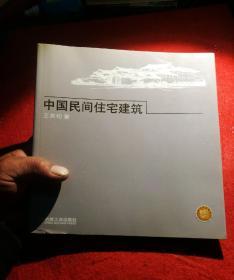 中国民间住宅建筑