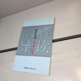 国学大学堂:说文解字导读