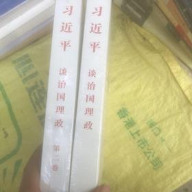 习近平谈治国理政 第一卷 十 第二卷 两本合售 全新未拆封