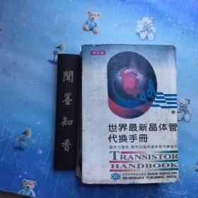 世界最新晶体管代换手册:国外与国外、国外与国内晶体管代换型号
