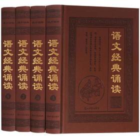 正版精装语文经典诵读全4册 青少年课外阅读中小学生语文读物古诗词名家名篇美文赏析