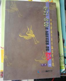 中韩谚语文化内涵比较研究