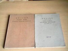 《泰西三十年轶事》《泰西五十年轶事》   两本合售