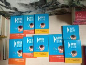 ( 四、五、六年级)第五版:奥数教程 + 能力测试 +学习手册【年级各配套3本】共九本合售