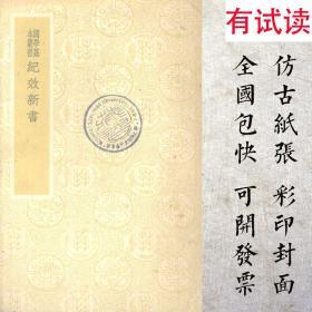 【复印件】纪效新书-1938年版--国学基本丛书