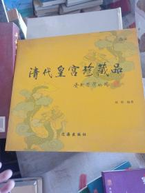 清代皇宫珍藏品:选录一