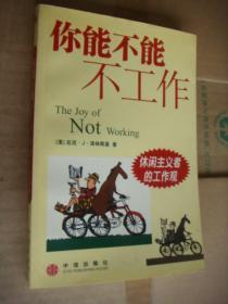 你能不能不工作 (the joy of not working) 厄尼・J・泽林斯基