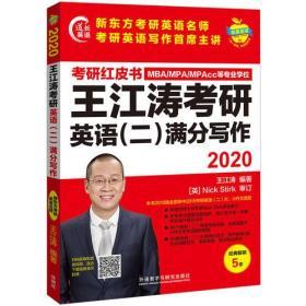 苹果英语考研红皮书:2020王江涛考研英语(二)满分写作