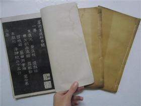 民国白纸线装版 《墨池堂选帖》 存:卷一、卷三、卷四 共三册合售