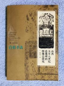 山西五至八世纪造像碑的图像志研究(图文本)