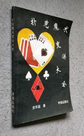 扑克魔术变法大全