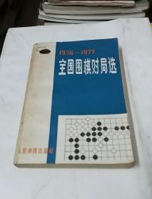 1976——1977全国围棋对局选