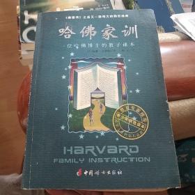 哈佛家训:一位哈佛博士的教子课本