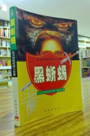 乱步惊险侦探小说集:黑蜥蜴(一版一印)