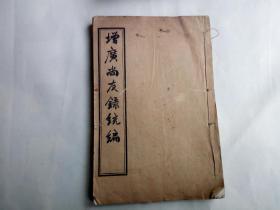 增广尚友录统编 (卷1,2)