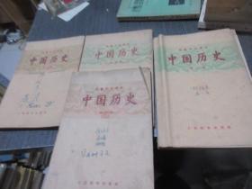 中国历史第一册.第二册.第三册.第四册【四本合售】