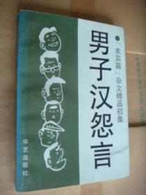 """男子汉怨言:""""求实篇""""杂文精品初集"""