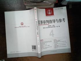 民事审判指导与参考(2011年第4辑·总第48辑)