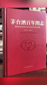 茅台酒百年图志(1915-2015)