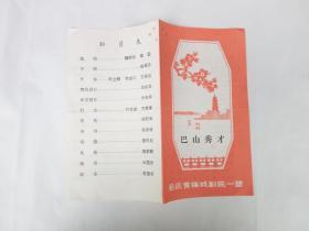 巴山秀才(节目单)