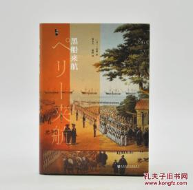 《黑船来航》由社会科学文献出版社2017年11月出版,32k精装;孔网订制毛边本100册