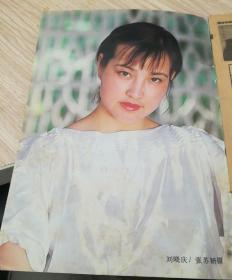 时代电影  1987年第十期   内有刘晓庆照片  和斯琴高娃在内蒙兵团的日日夜夜的文章