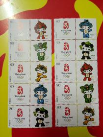 个性化邮票(第29界奥林匹克运动会福娃)