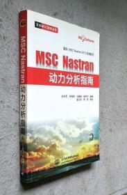 万水MSC技术丛书 最新MSC Nastran 2012权威教程MSC Nastran动力分析指南