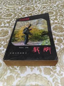 河北武术丛书(一):戳脚