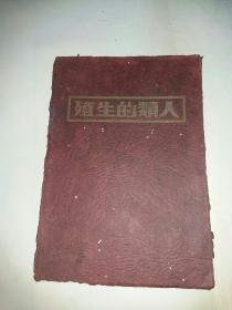 《人类的生殖》民国l15年版