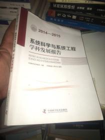 系统科学与系统工程学科发展报告:2014-2015: 2014-2015