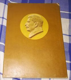 斯大林全集 第十卷 竖版繁体字 九品自然旧 包邮挂